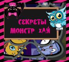 Секреты Монстр Хай  игра Школа Монстров Хай, игра Монстер Хай, Монстр Хай онлайн бесплатно